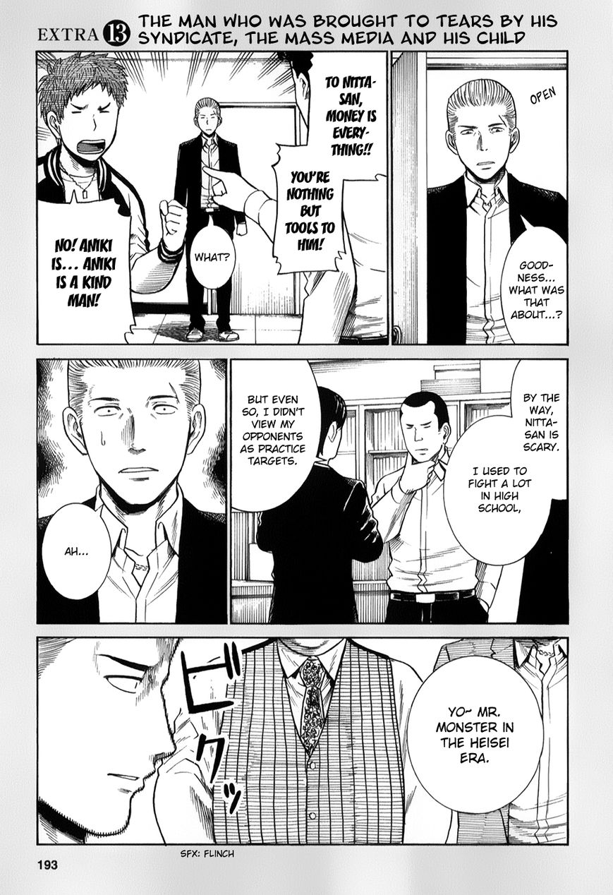 Hinamatsuri 32.5 Page 1