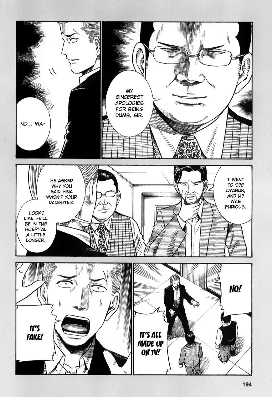 Hinamatsuri 32.5 Page 2
