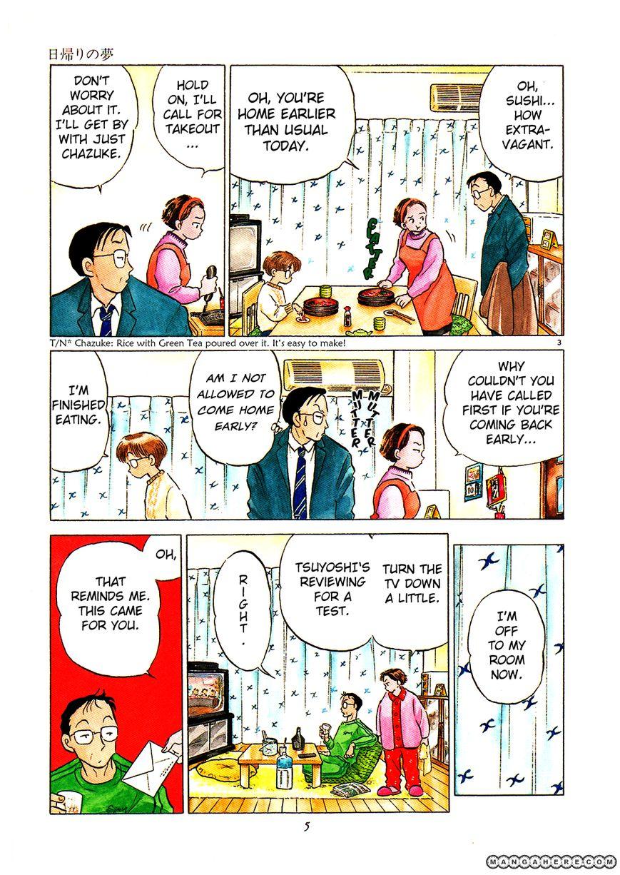 Akai Hanataba 1 Page 3