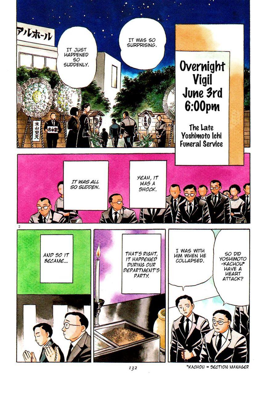 Akai Hanataba 5 Page 2