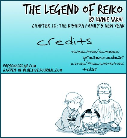 Reiko Monogatari 10 Page 1