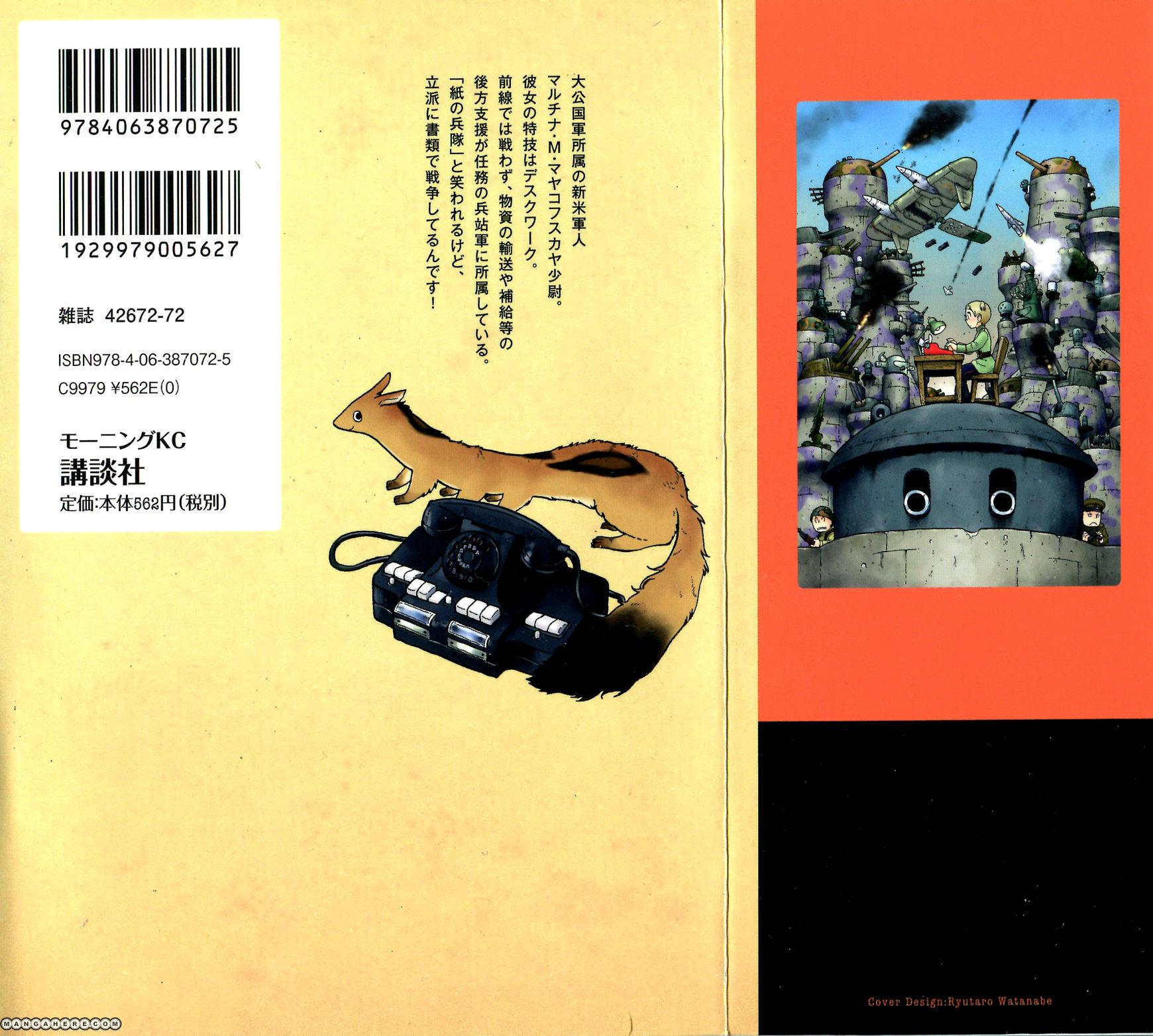Taihou to Stamp 1 Page 2