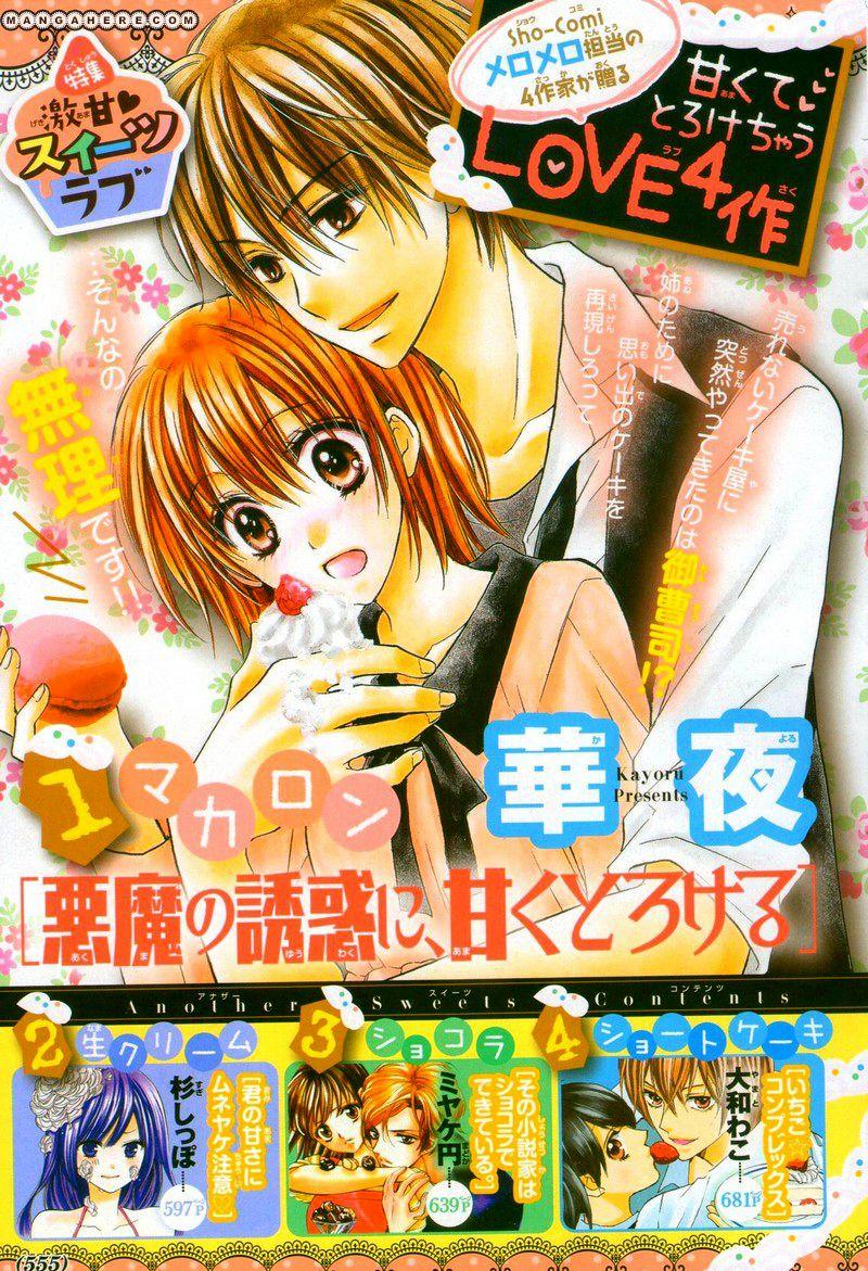 Akuma no Yuuwaku ni, Amaku to Rokeru 1 Page 4