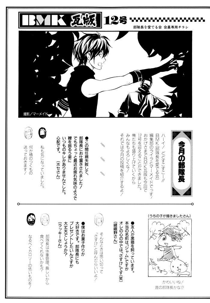 Hayabusa - Sanada Dengekichou 1 Page 3