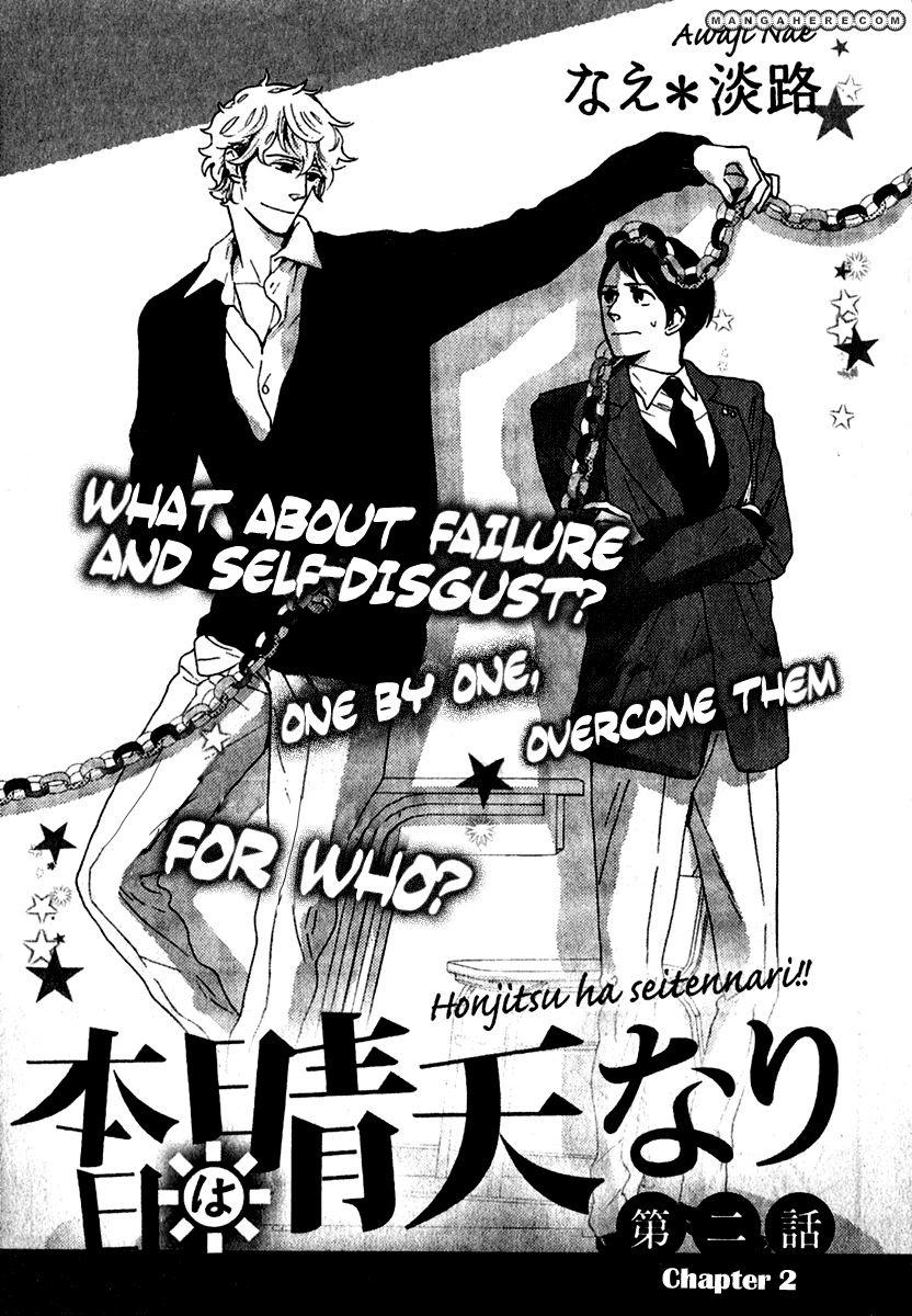 Honjitsu wa Seiten nari 2 Page 2