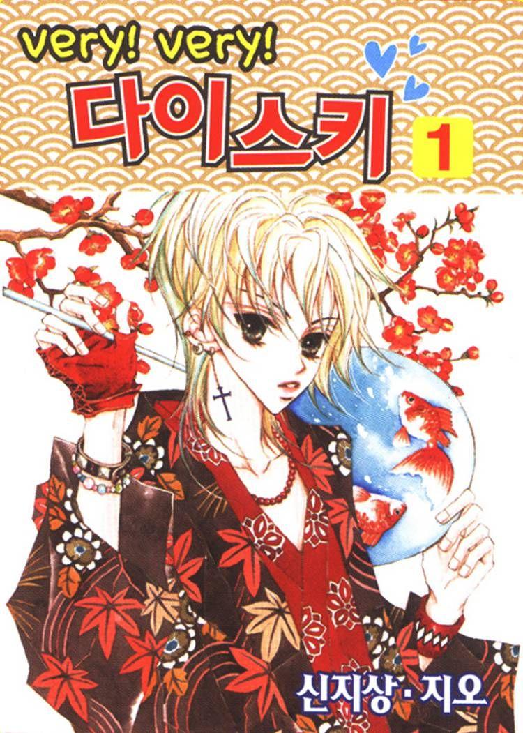 Very! Very! Daisuki 1 Page 1