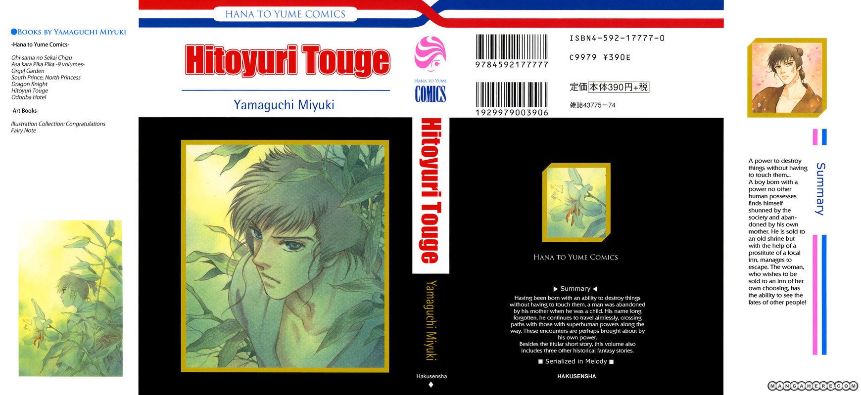 Hito Yuri Touge 1 Page 2