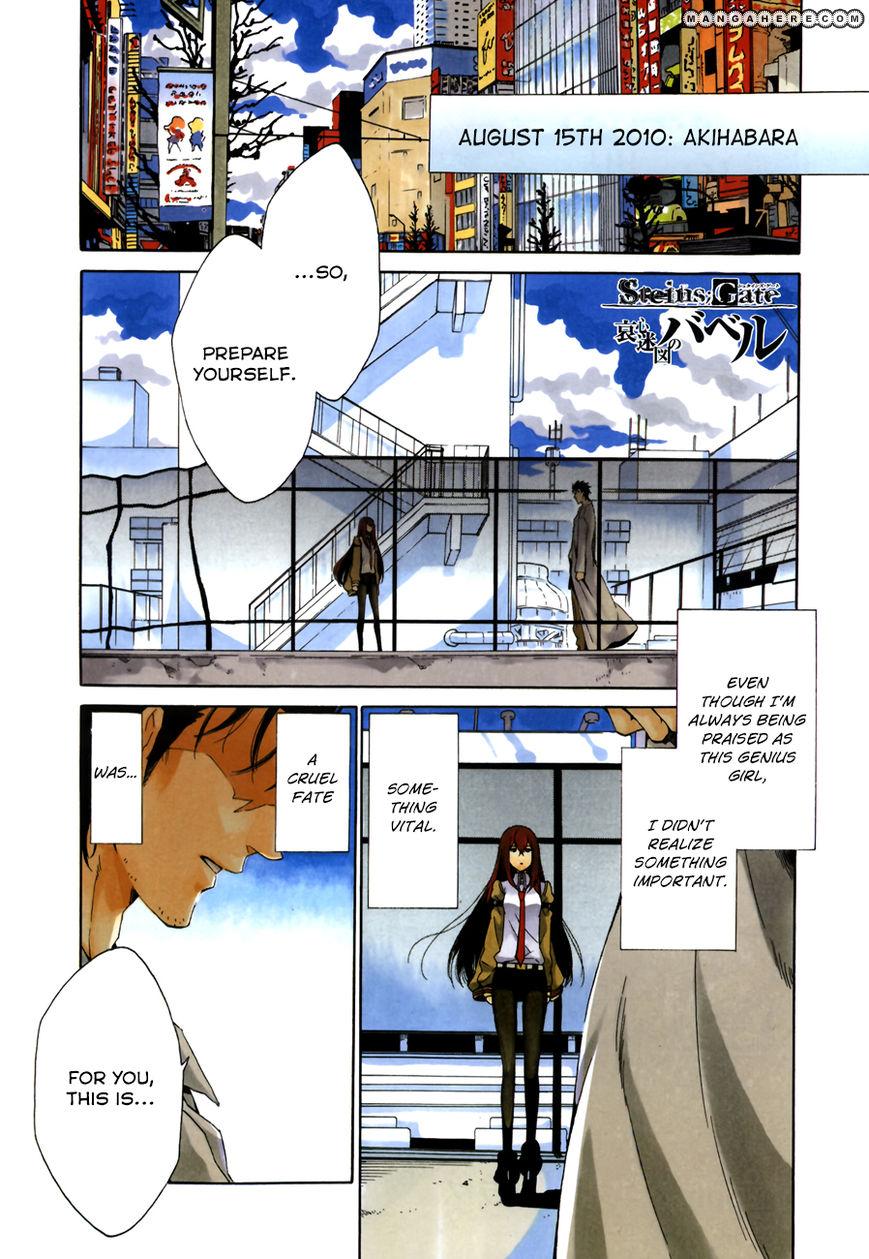 Steins;Gate - Aishin Meizu no Babel 1 Page 2