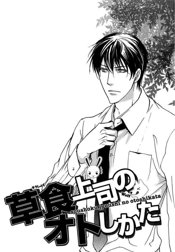 Soushoku Joushi no Otoshikata 2 Page 2