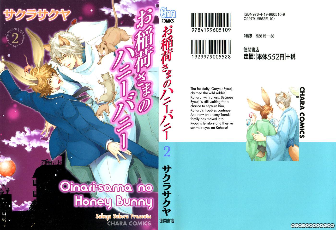 Oinarisama no Honey Bunny 7 Page 4
