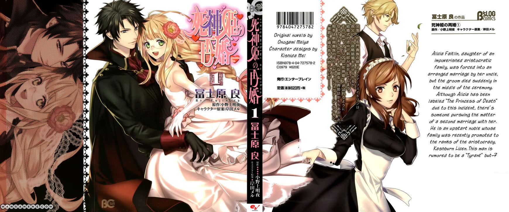 Shinigami Hime no Saikon 0 Page 2