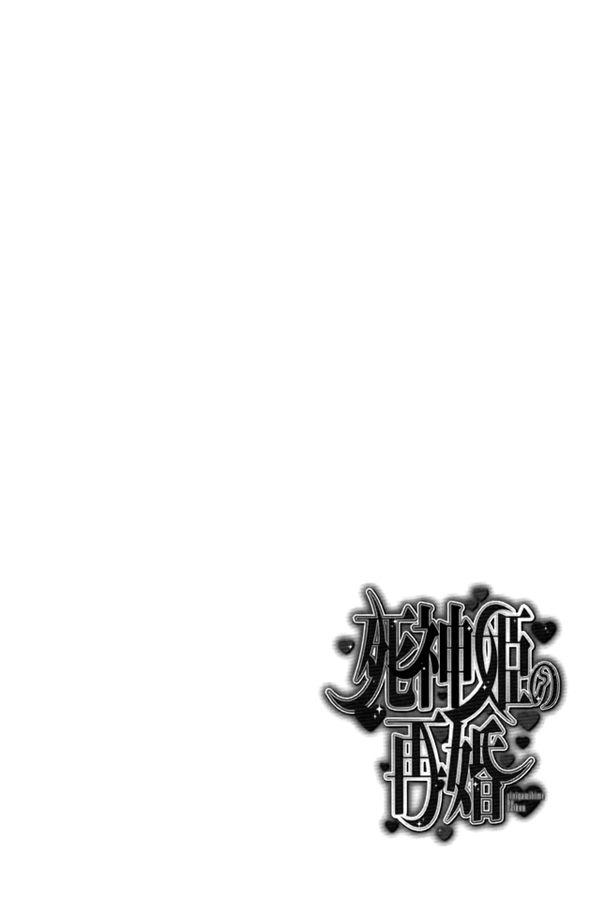 Shinigami Hime no Saikon 8 Page 2