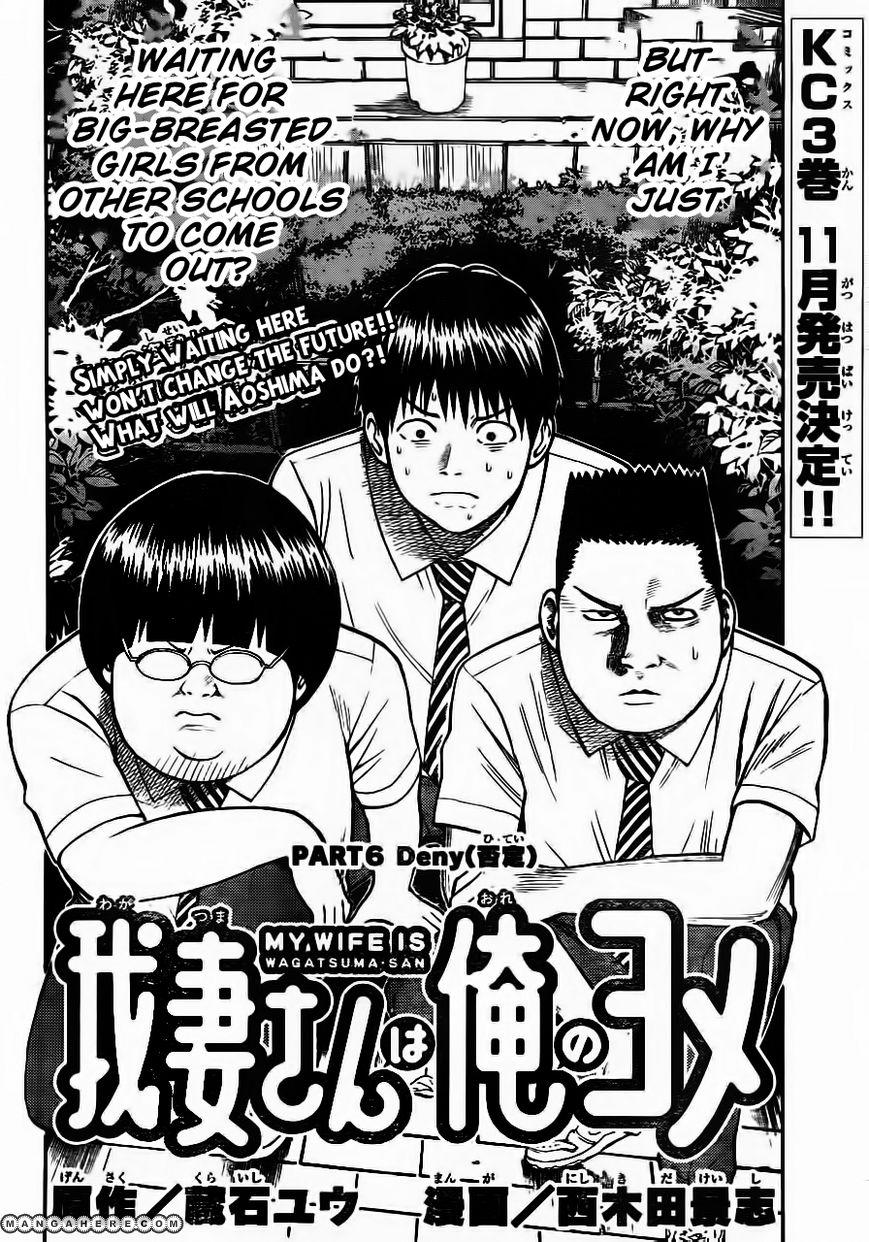Wagatsuma-san wa Ore no Yome 6 Page 3