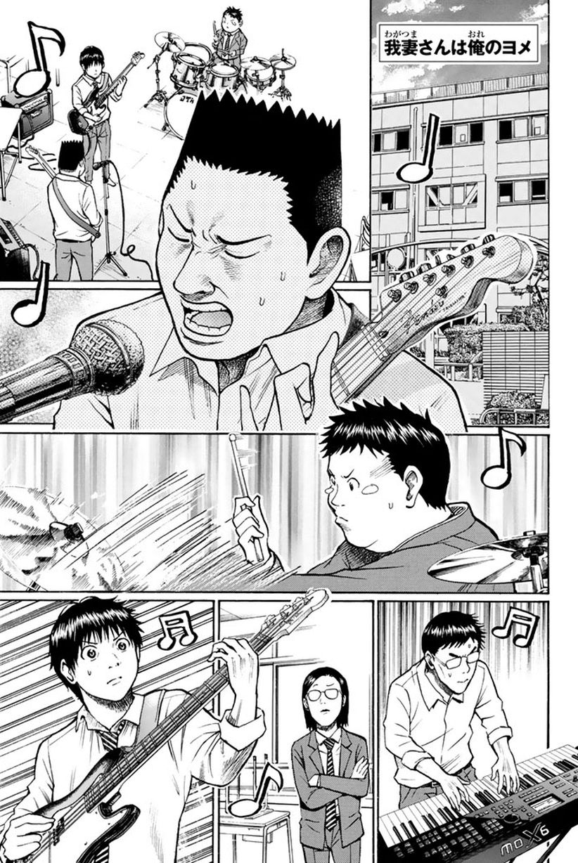 Wagatsuma-san wa Ore no Yome 22 Page 2