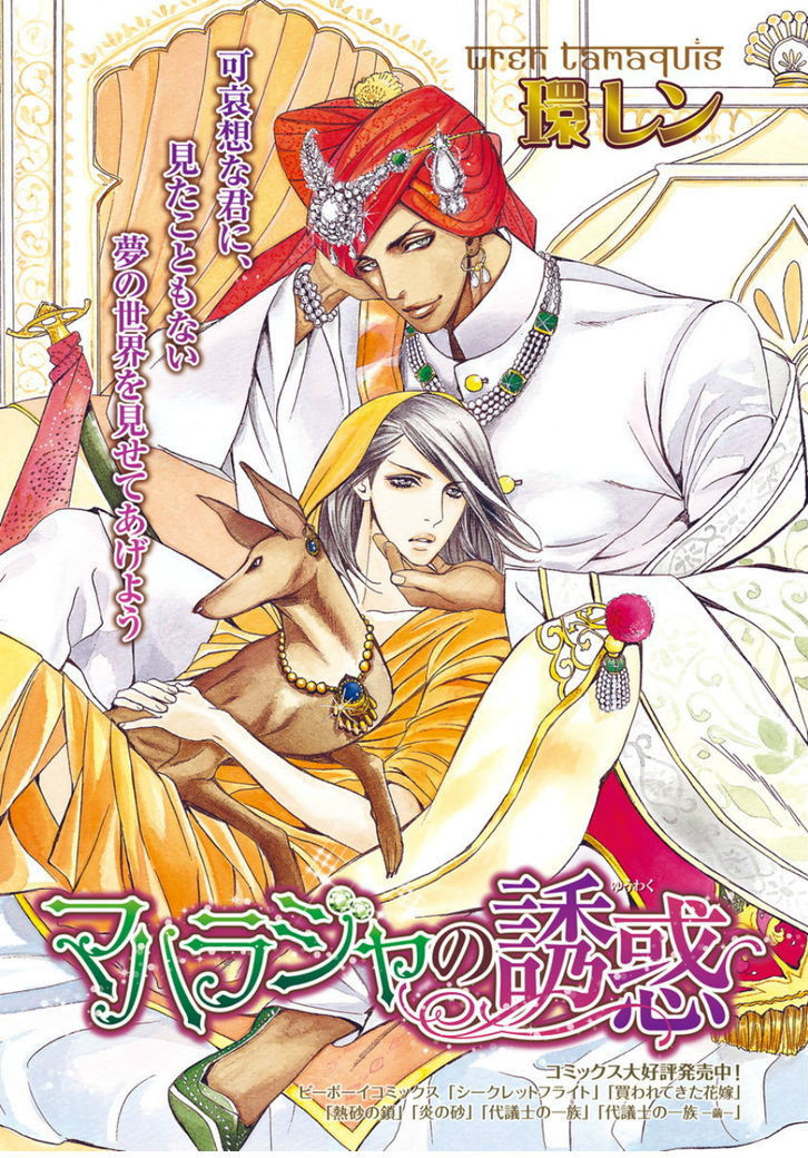 Maharaja no Yuuwaku 1 Page 1