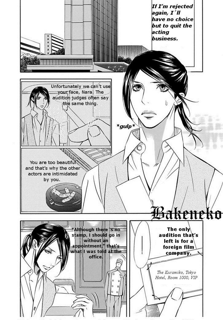 Maharaja no Yuuwaku 1 Page 3