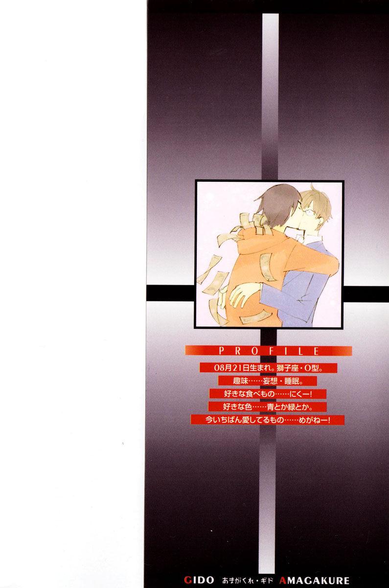 Akunin o Nakaseru Houhou 0 Page 2