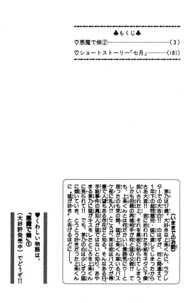 Akuma de Sourou 5.1 Page 2