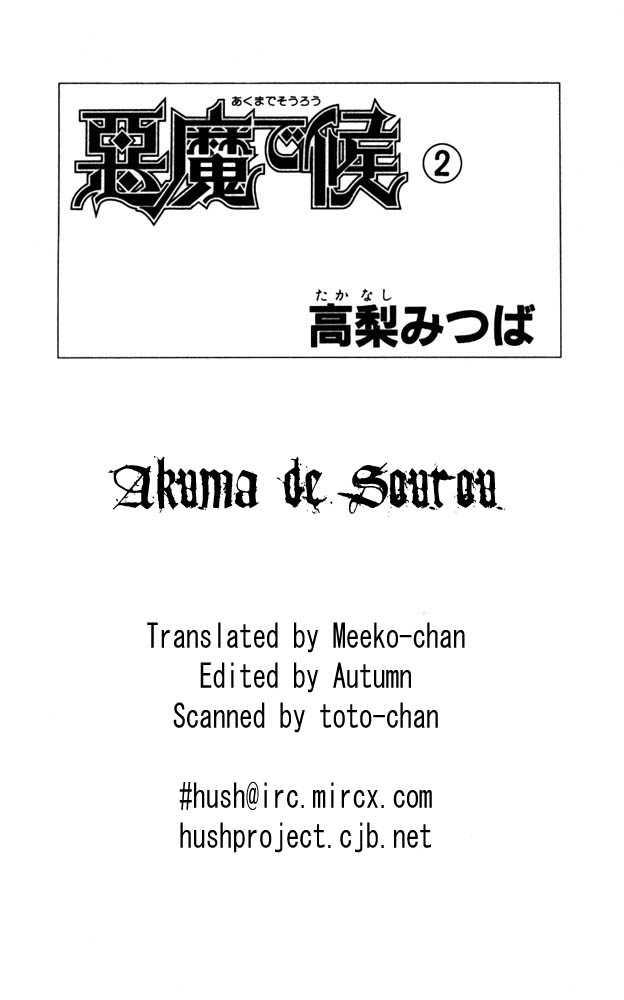 Akuma de Sourou 5.2 Page 1
