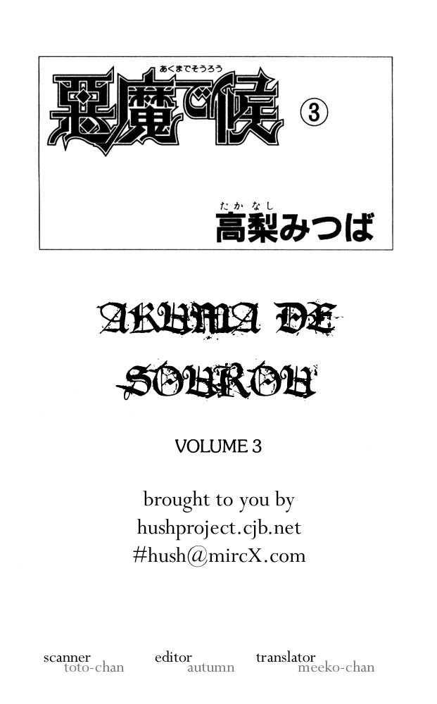 Akuma de Sourou 9 Page 1