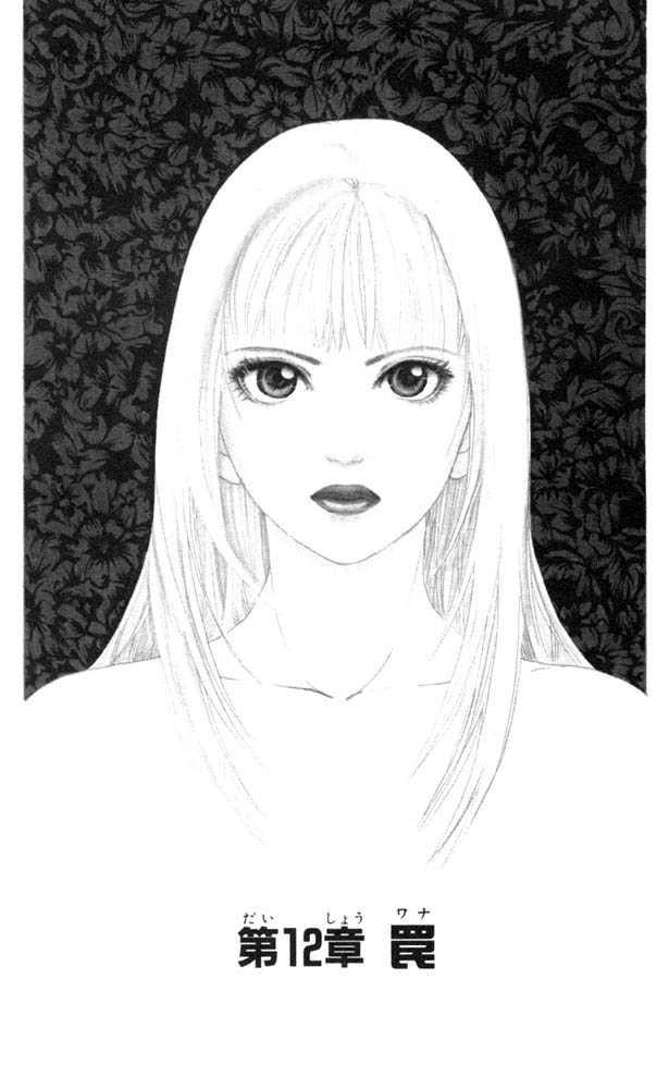 Akuma de Sourou 12 Page 1