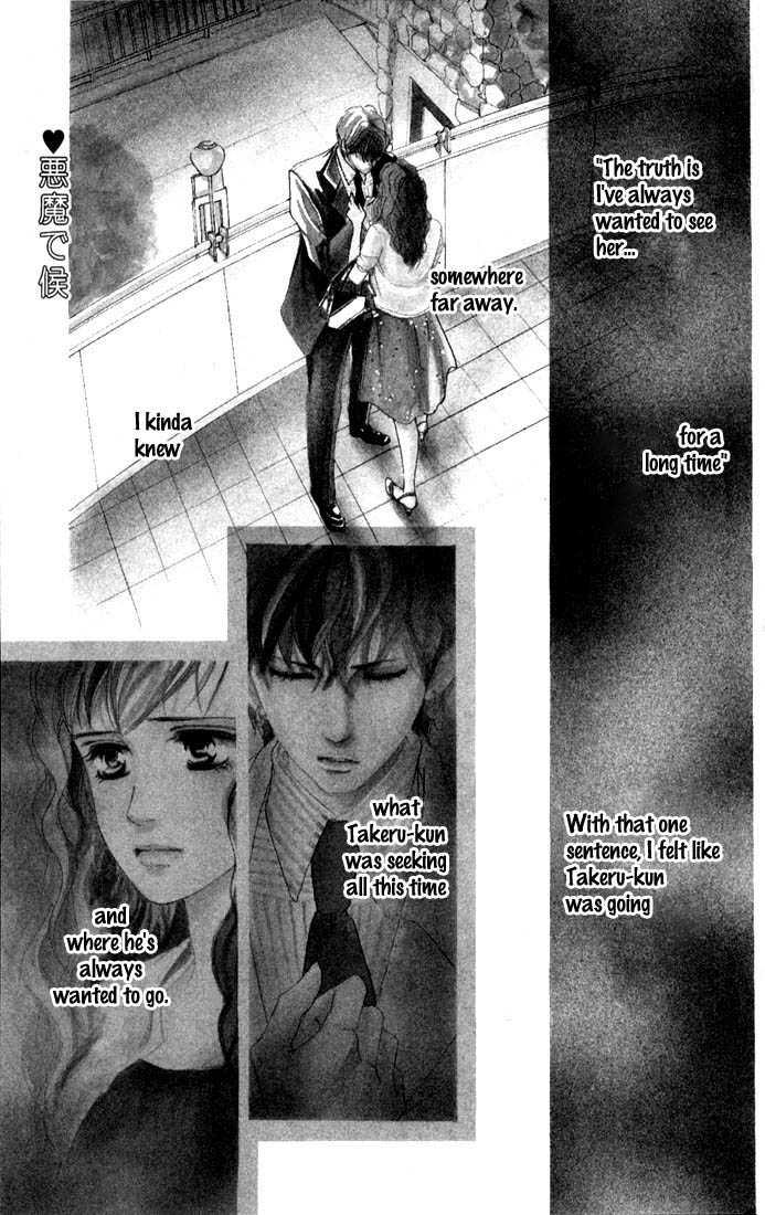 Akuma de Sourou 37 Page 1