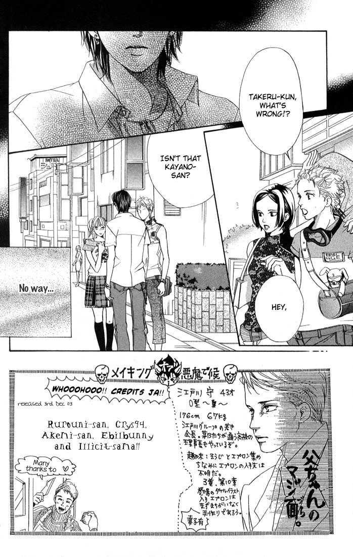 Akuma de Sourou 40 Page 2