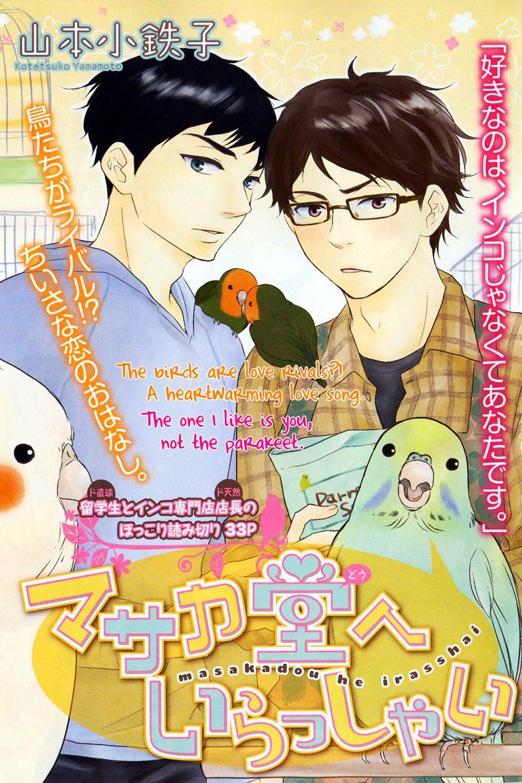 Masakadou e Irasshai 1 Page 3