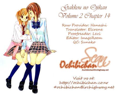 Gakkou no Ojikan 14 Page 1