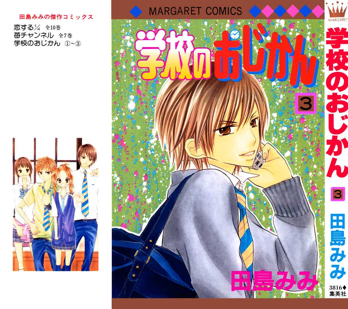 Gakkou no Ojikan 15 Page 2