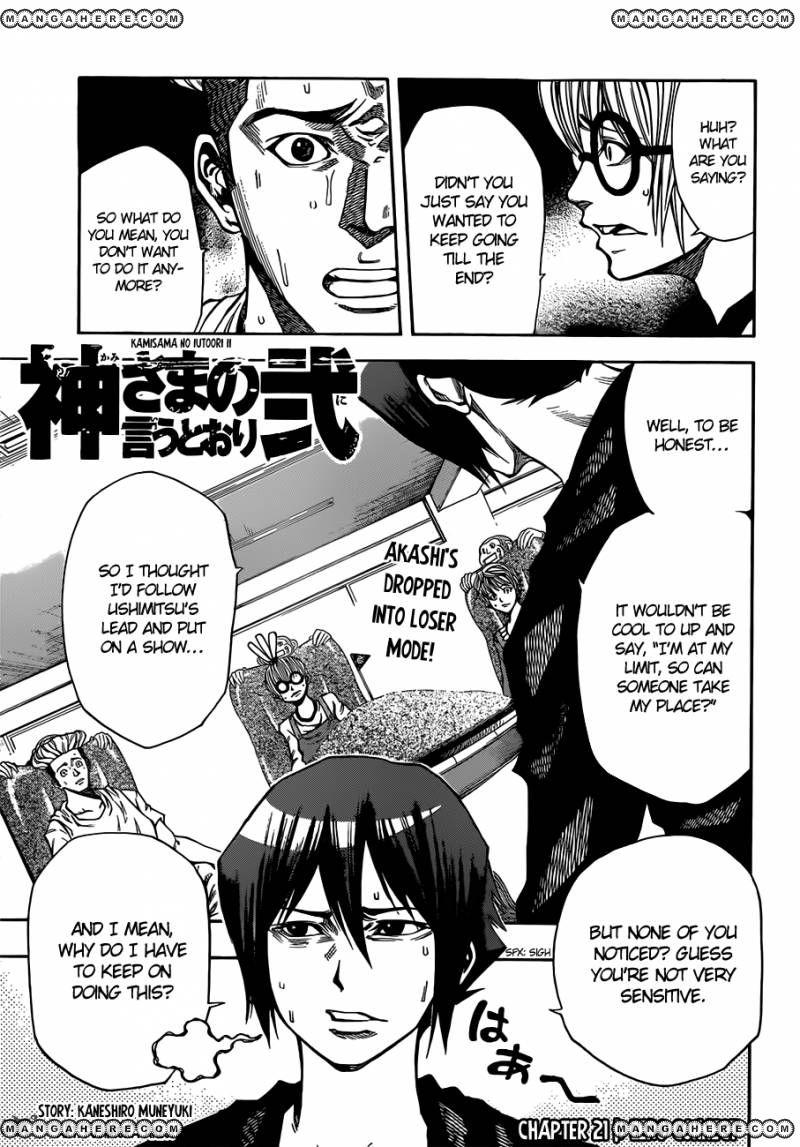 Kamisama no Iutoori Ni 21 Page 2