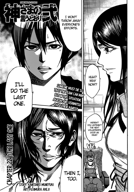 Kamisama no Iutoori Ni 22 Page 2