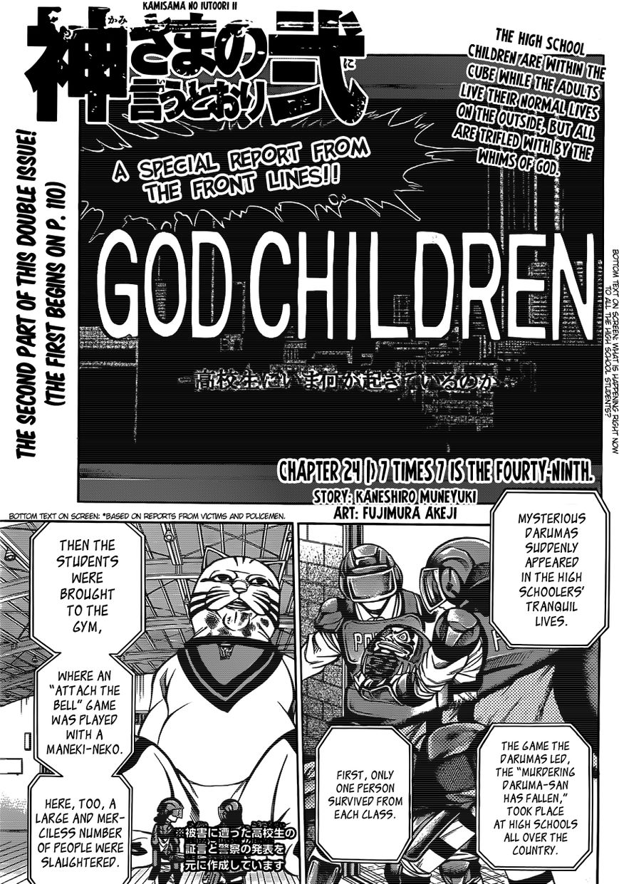 Kamisama no Iutoori Ni 24 Page 2