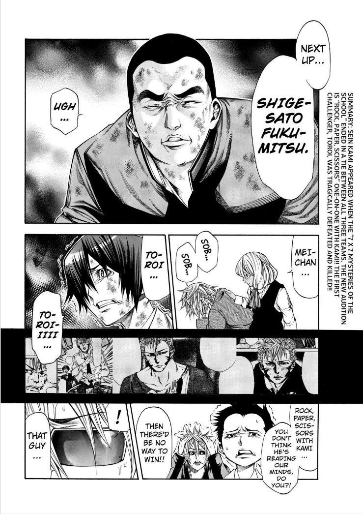 Kamisama no Iutoori Ni 53 Page 2