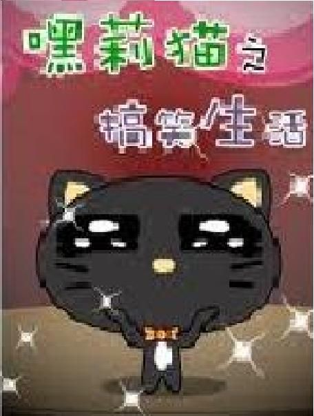 Hey, Li Cat 2 Page 1