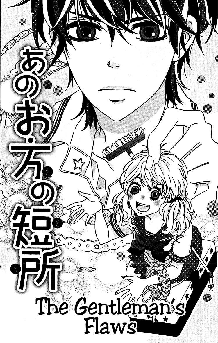 Konna Hatsukoi 6 Page 1