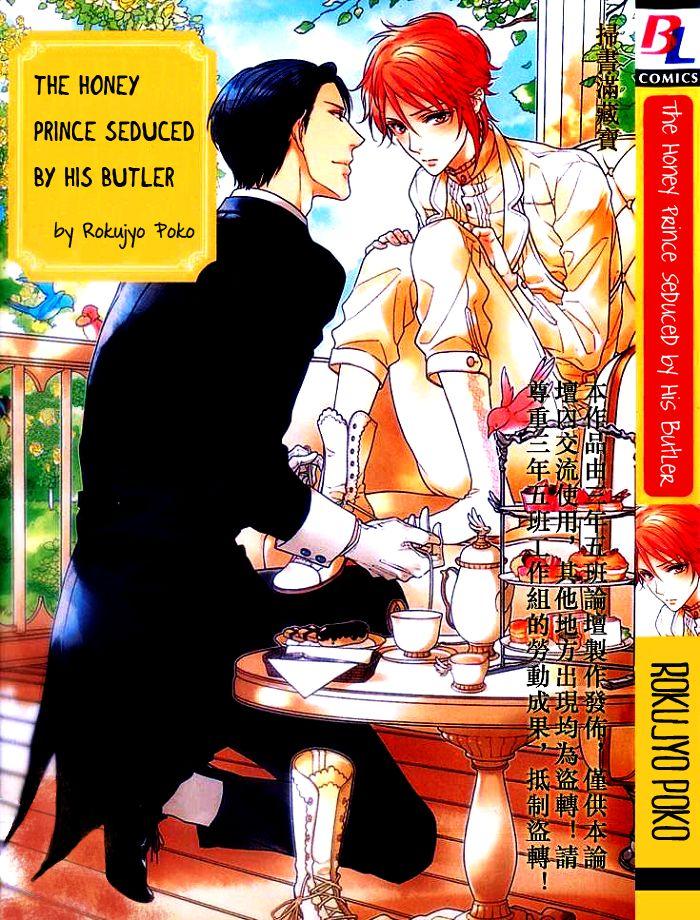 Hachimitsu Ouji wa Shitsuji ni Madou 1 Page 2
