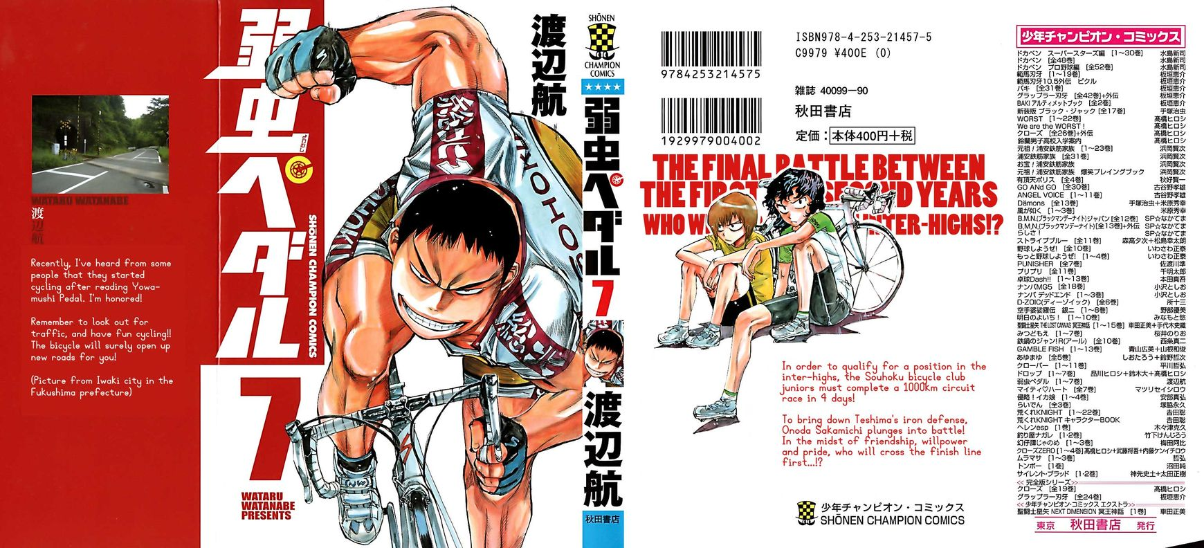 Yowamushi Pedal 53 Page 1