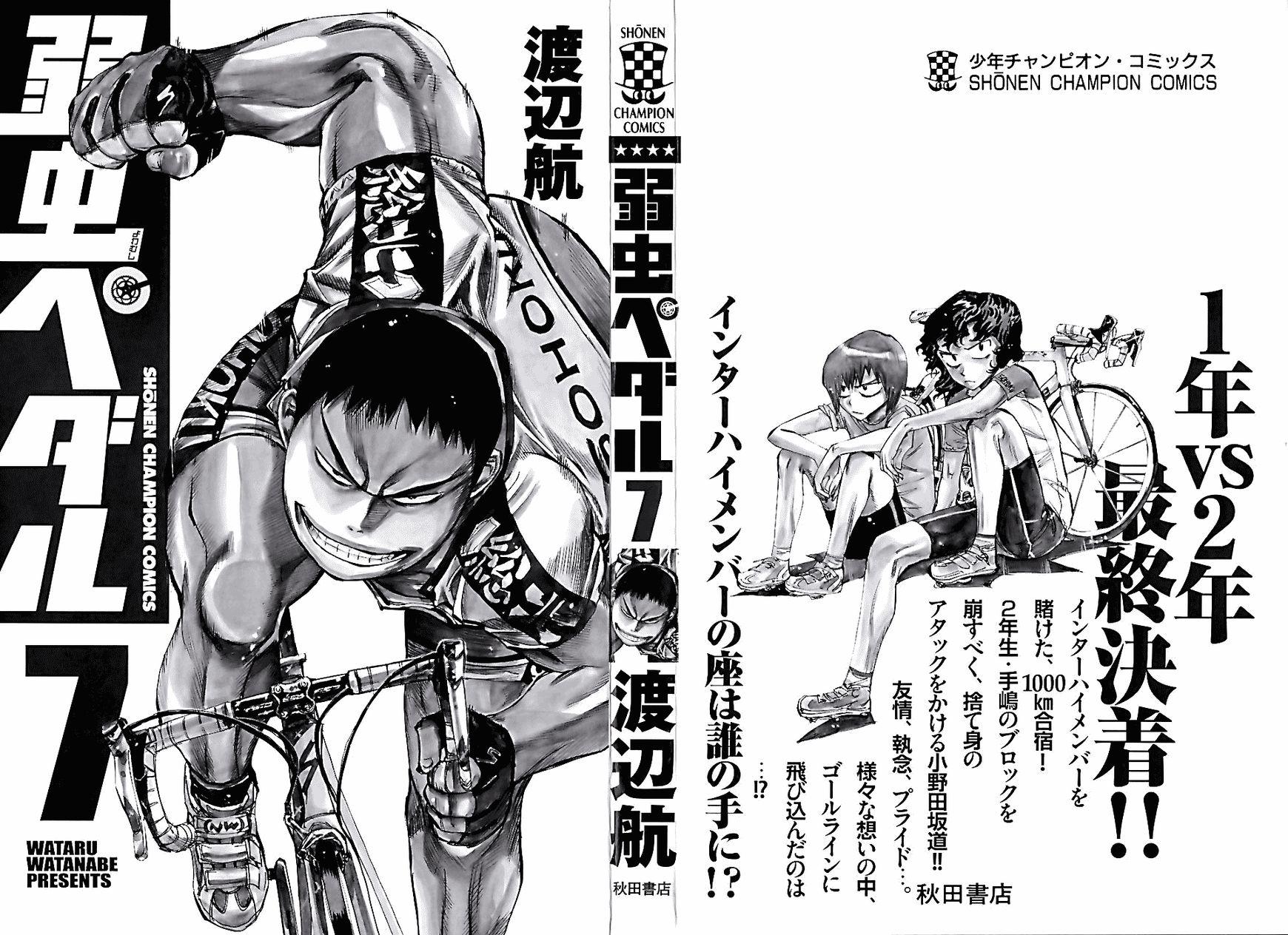 Yowamushi Pedal 53 Page 2
