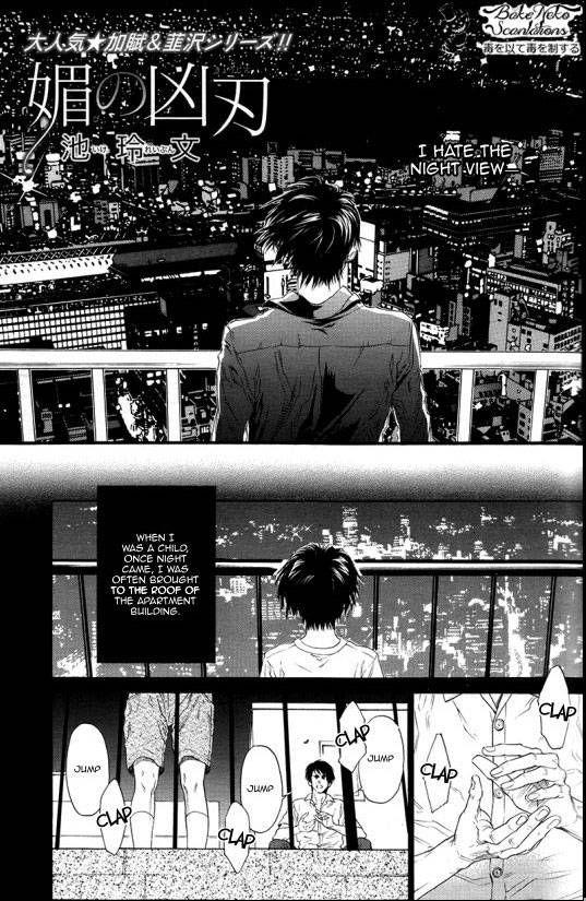 Kobi no Kyoujin 4 Page 1