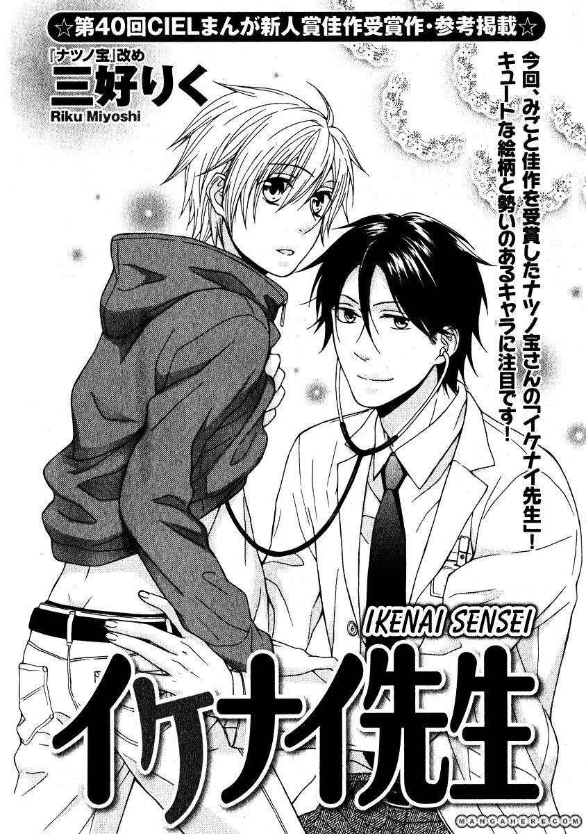 Ikenai Sensei 1 Page 2