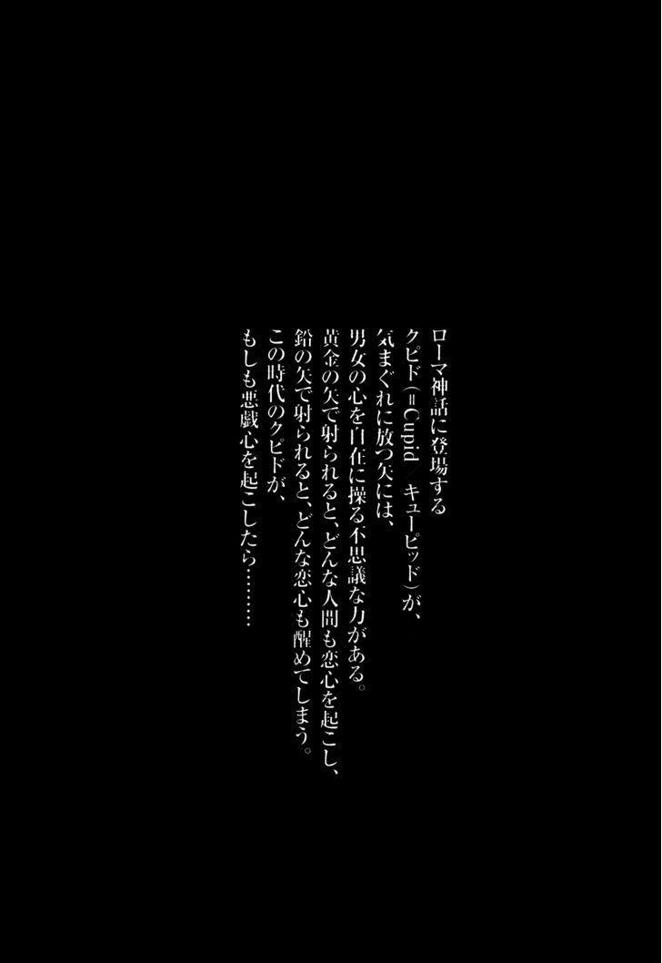 Cupid no Itazura Nijidama 9 Page 2