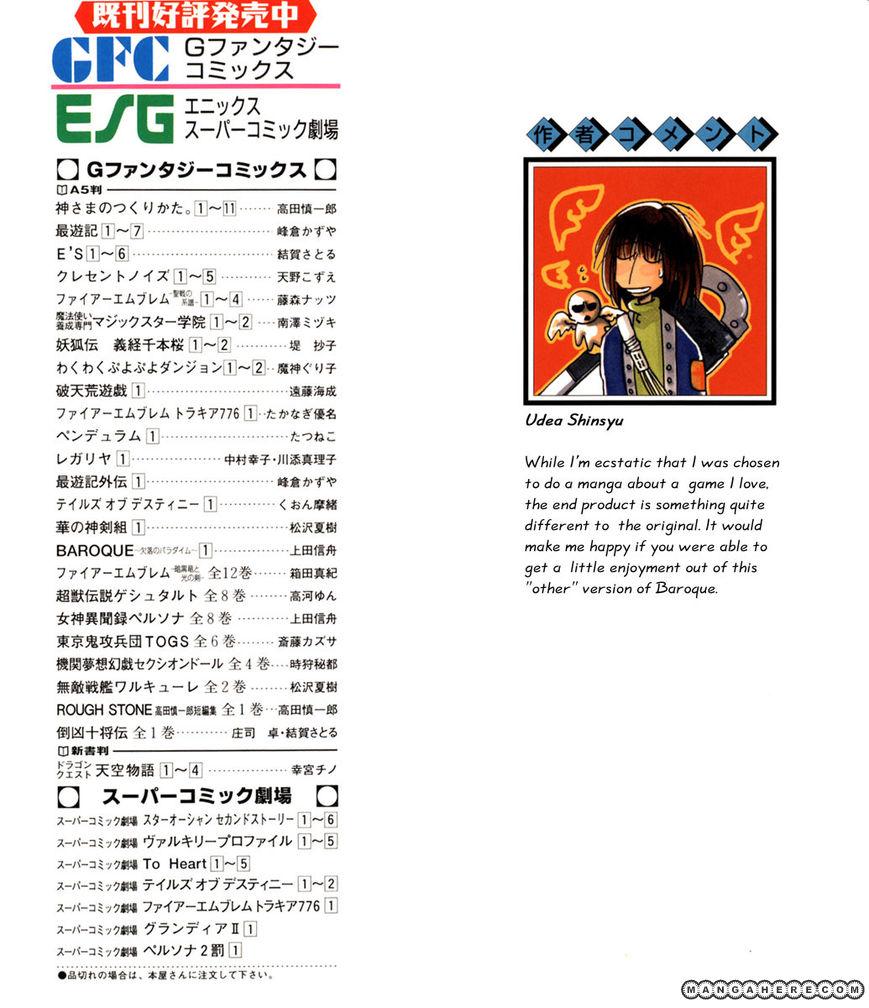 Baroque - Ketsuraku no Paradigm 1 Page 2