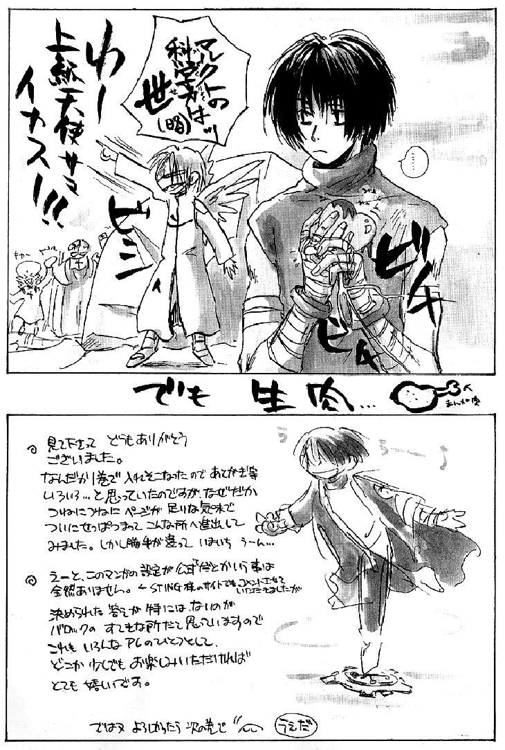 Baroque - Ketsuraku no Paradigm 6 Page 3