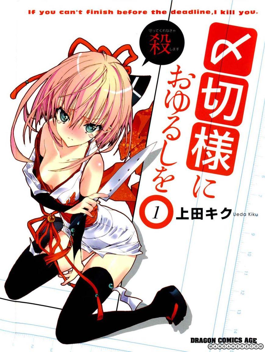 Shimekirisama ni Oyurushi o 1 Page 1