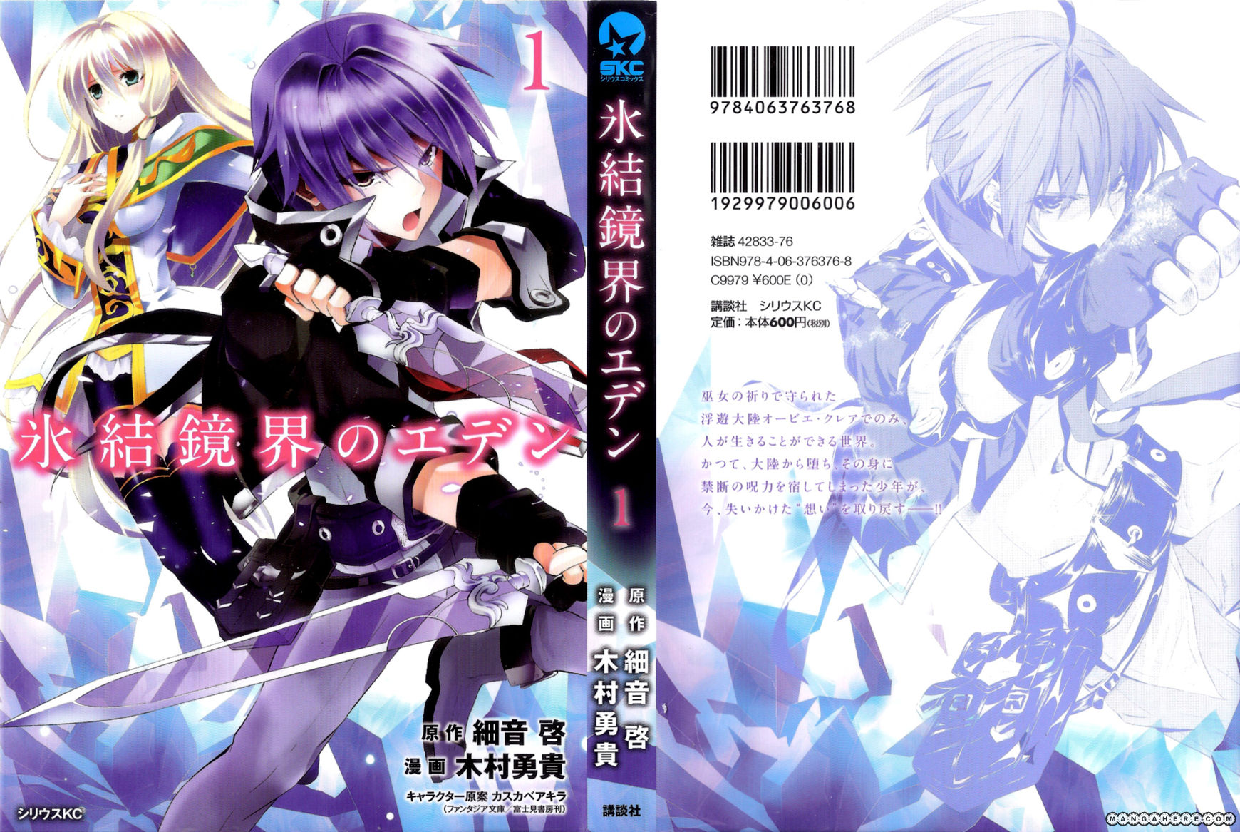 Hyouketsu Kyoukai no Eden 1 Page 1