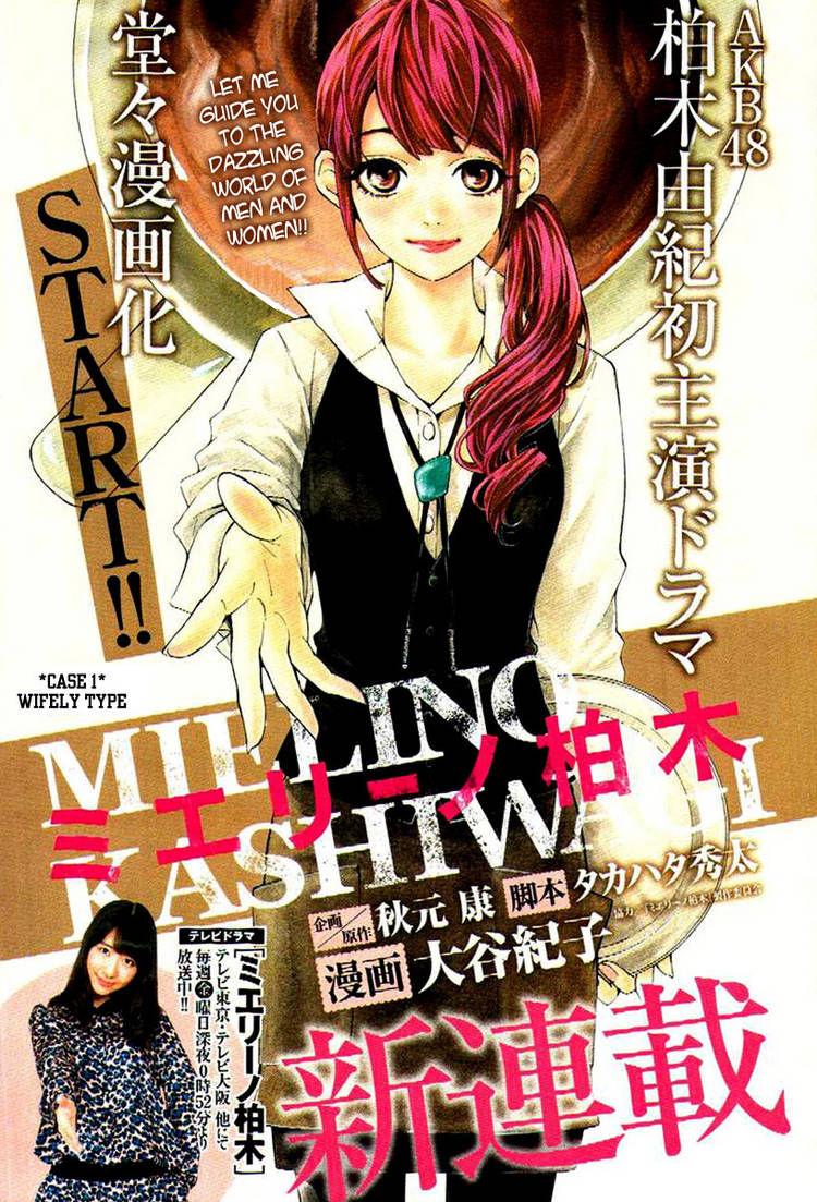 Mielino Kashiwagi 1 Page 2