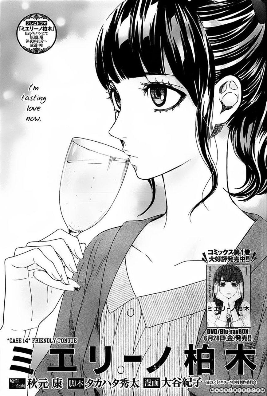 Mielino Kashiwagi 14 Page 1