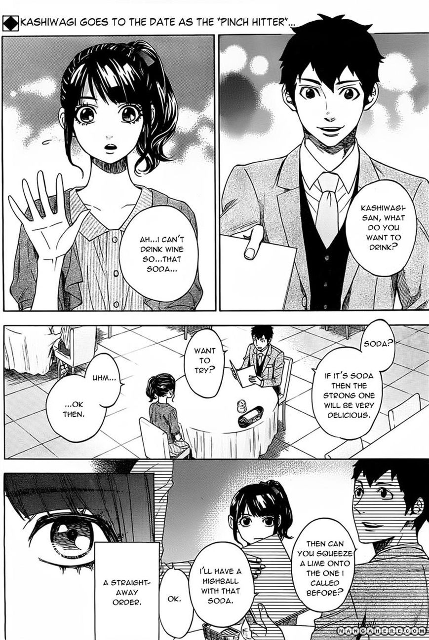 Mielino Kashiwagi 14 Page 2