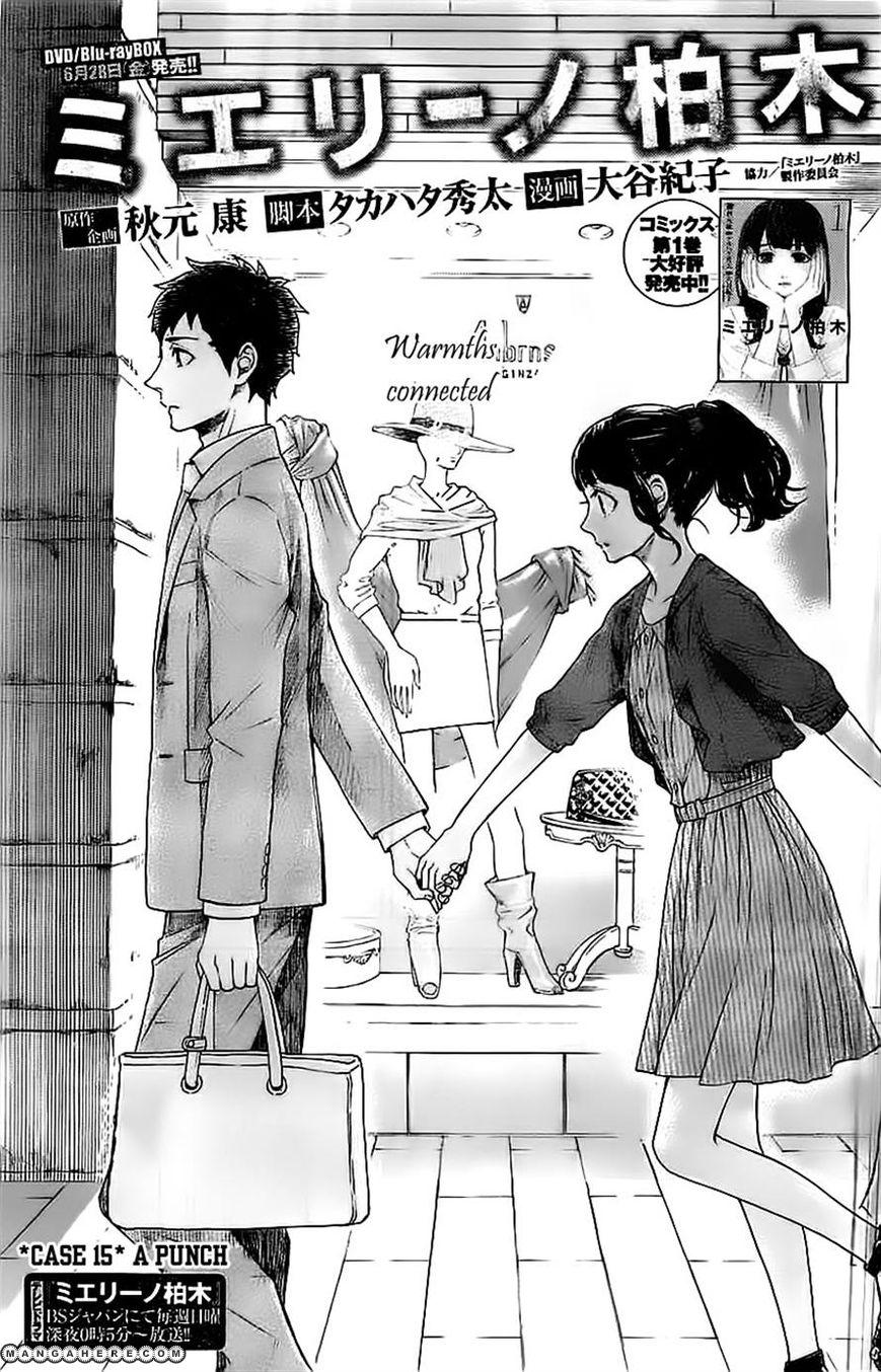 Mielino Kashiwagi 15 Page 1